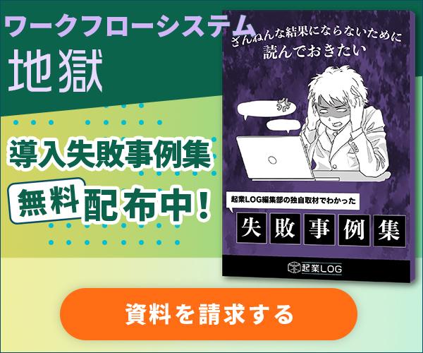 【特典】ワークフローシステム選びのお役立ち資料
