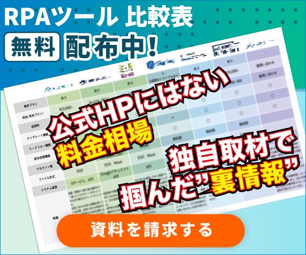 【特典】RPAツール選びのお役立ち資料