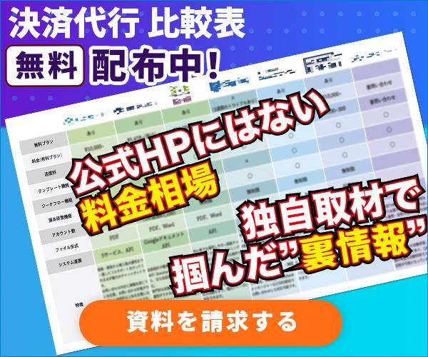 【特典】決済代行サービス選びのお役立ち資料