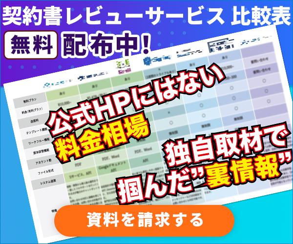 【特典】契約書レビュー支援サービス選びのお役立ち資料